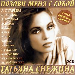 Позови меня с собой (1997)