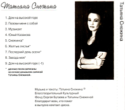 Татьяна Снежина (1999)