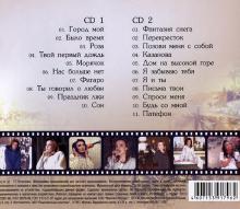 Вспомни со мной (2003)