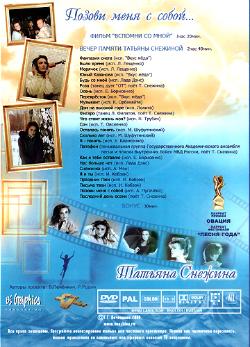 Позови меня с собой DVD (2006)