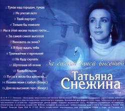 За самой синей высотой (2009)